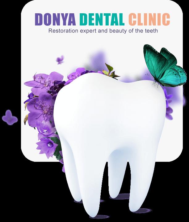 دنیا دنتال | کلینیک تخصصی دندانپزشکی تهران