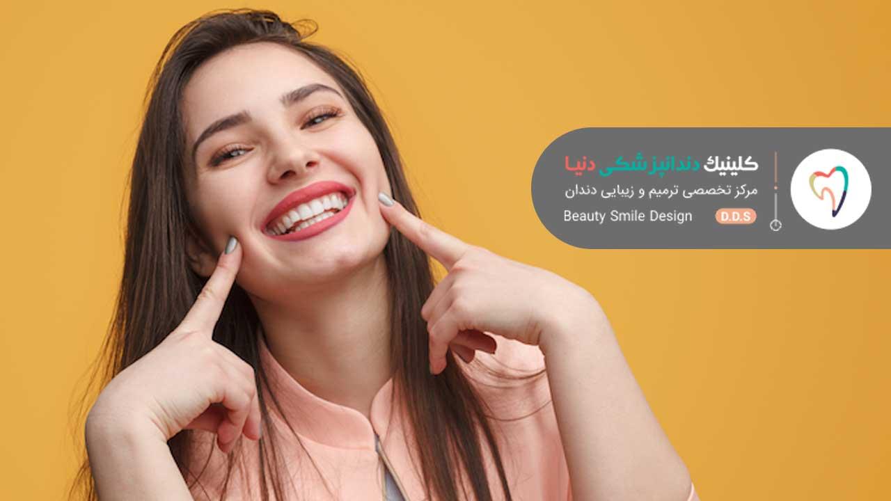 اصلاح طرح لبخند کلینیک دندانپزشکی دنیا دنتال